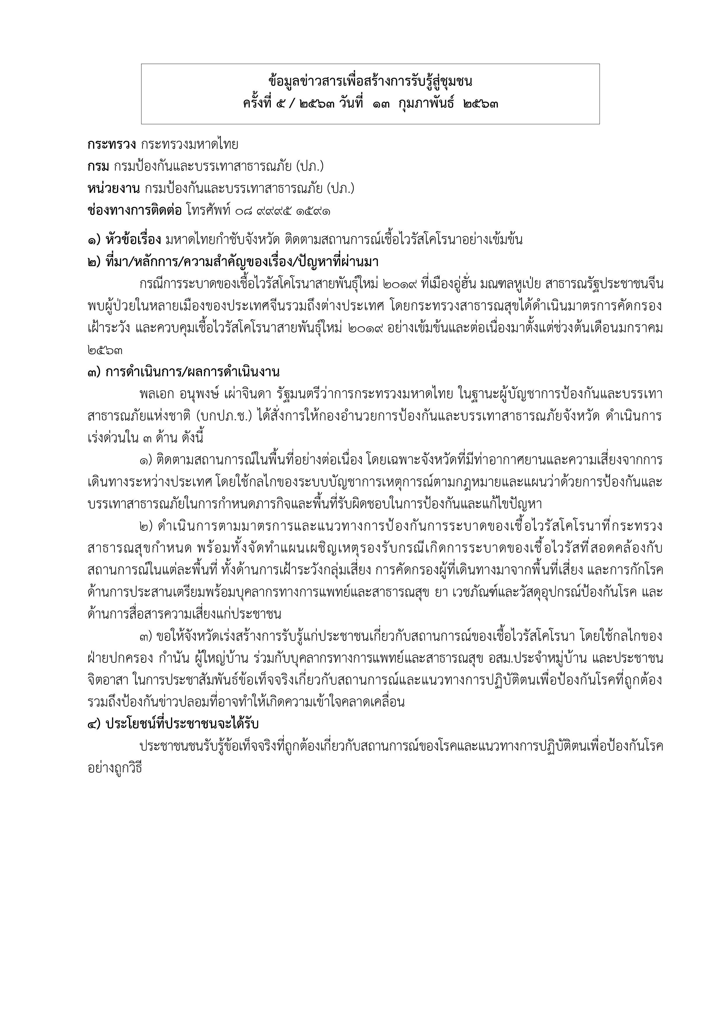 กระทรวงมหาดไทย - กำชับจังหวัดติดตามสถานการณ์เชื้อไวรัสโคโรน่าอย่างเข้มข้น