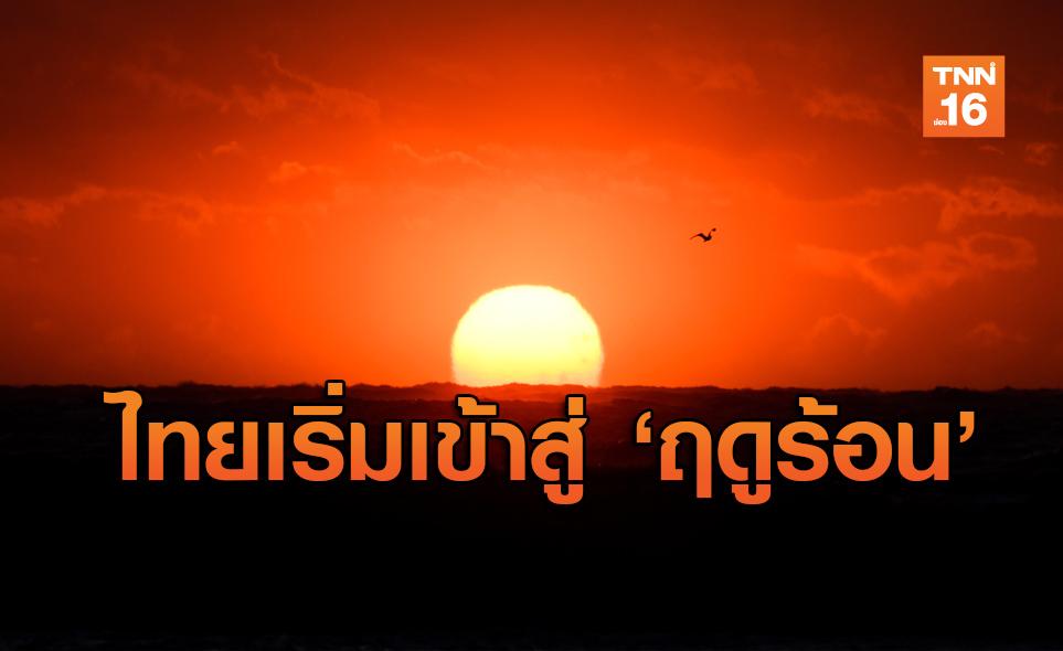 อธิบดีกรมอุตุนิยมวิทยา ออกประกาศแจ้ง ประเทศไทยเริ่มเข้าสู่