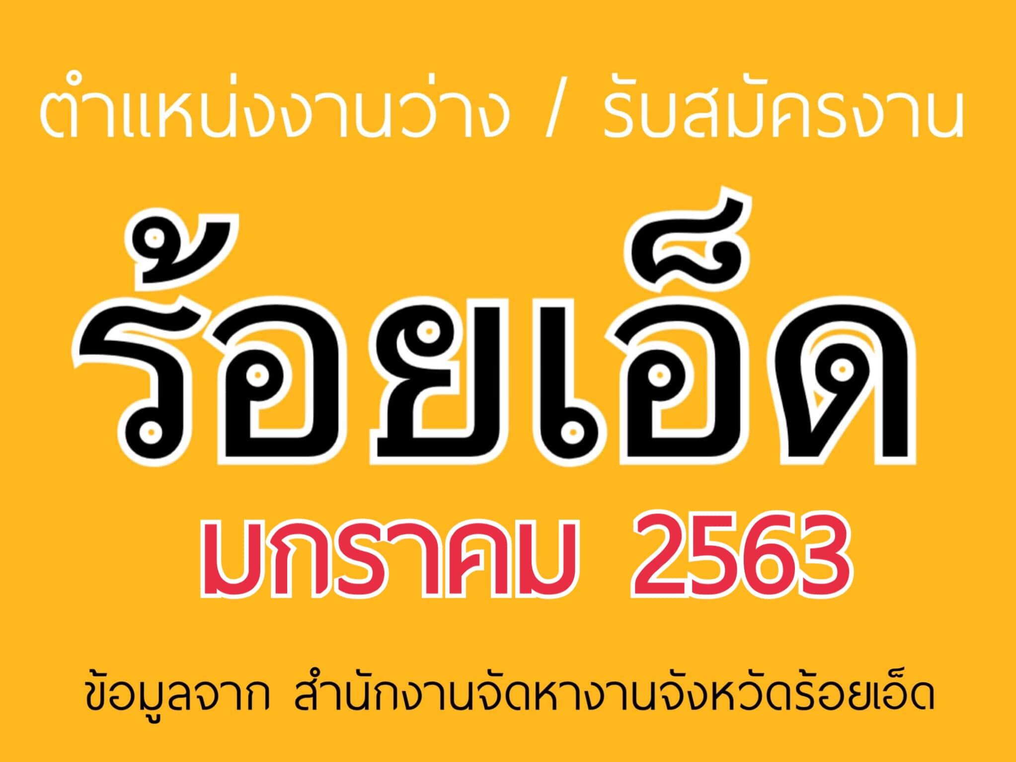 ตำแหน่งงานว่าง จังหวัดร้อยเอ็ด เดือนมกราคม 2563 (จำนวน 240 ตำแหน่ง) - สำนักงานจัดหางานร้อยเอ็ด