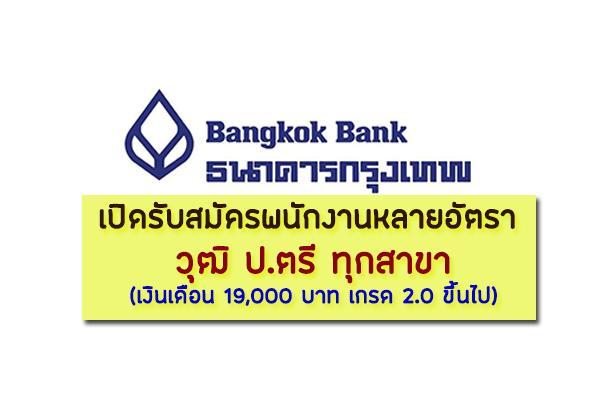 ธนาคารกรุงเทพ เปิดรับสมัครพนักงาน (วุฒิ ป.ตรี ทุกสาขา) เงินเดือน 19,000 บาท เกรด 2.0 ขึ้นไป