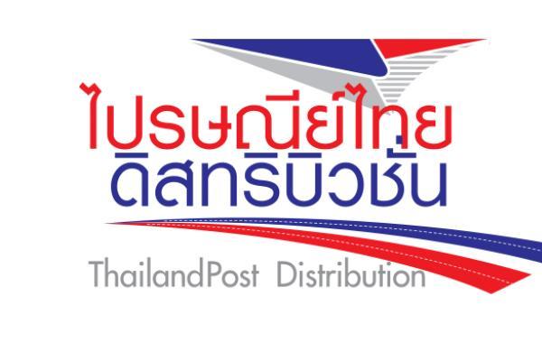 ไปรษณีย์ไทยดิสทริบิวชั่น รับสมัครบุคคลเพื่อคัดเลือกเข้าปฏิบัติงาน สมัครตั้งแต่บัดนี้ - 27 มีนาคม 2563