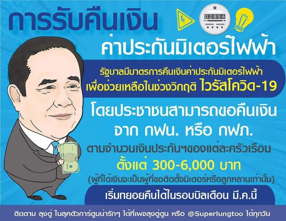 """เปิดวิธีรับเงินคืน """"ประกันมิเตอร์ไฟฟ้า"""" ทุกบ้านมีสิทธิ์ ได้ 3,000-6,000 จ่ายจริงสิ้นเดือน"""