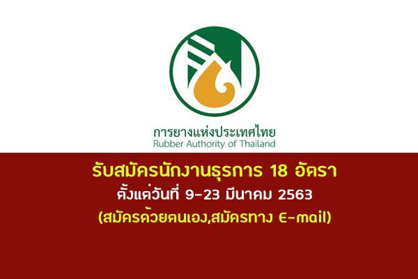 การยางแห่งประเทศไทย รับสมัครลูกจ้างชั่วคราว ตำแหน่งพนักงานธุรการ 18 อัตรา ตั้งแต่วันที่ 9-23 มีนาคม 2563