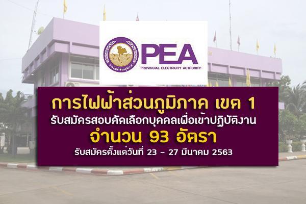การไฟฟ้าส่วนภูมิภาค เขต 1 เปิดรับสมัครสอบคัดเลือกบุคคลเพื่อเข้าปฏิบัติงาน 93 อัตรา ประจำปี 2563 รับสมัครตั้งแต่วันที่ 23 - 27 มีนาคม 2563