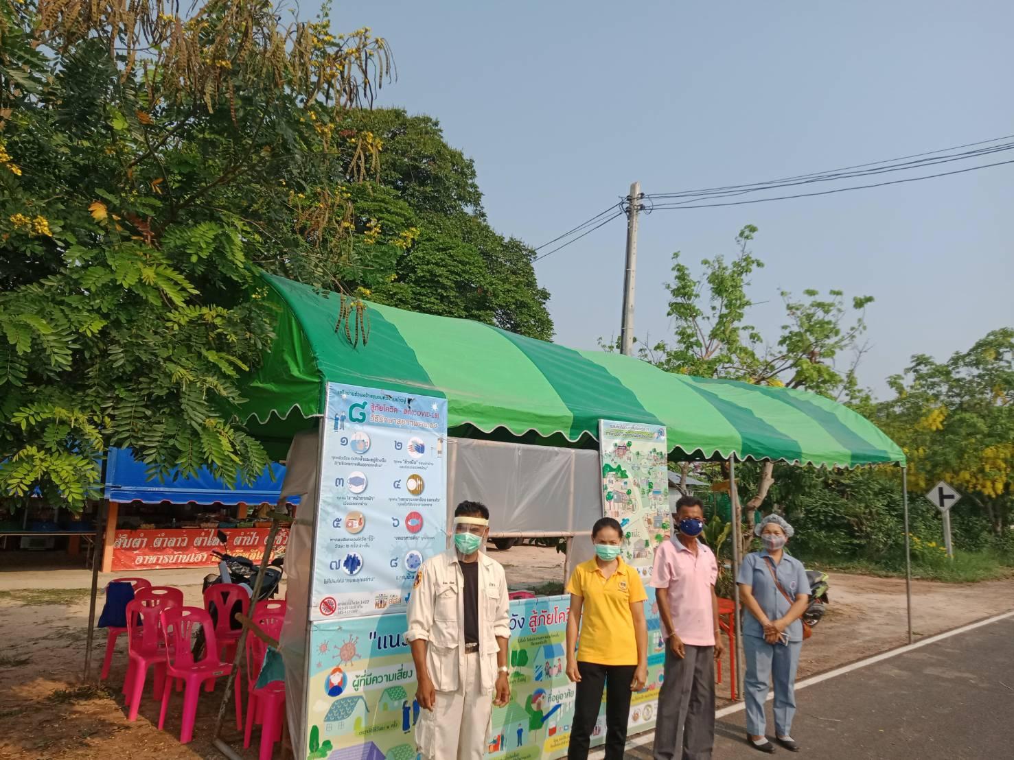 วันแรกของการตั้งจุดตรวจคัดกรอง โรคโควิดตามมาตรการป้องกัน และเฝ้าระวังโรคโควิด-19 วันที่ 6 เม.ย. 2563 บ้านป่าเพิ่ม หมู่ 11