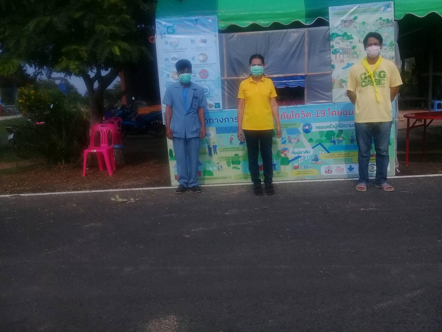 วันที่ 2 ของการตั้งจุดตรวจคัดกรอง โรคโควิดตามมาตรการป้องกัน และเฝ้าระวังโรคโควิด-19 วันที่ 7 เม.ย. 2563 บ้านป่าเพิ่ม หมู่ 11
