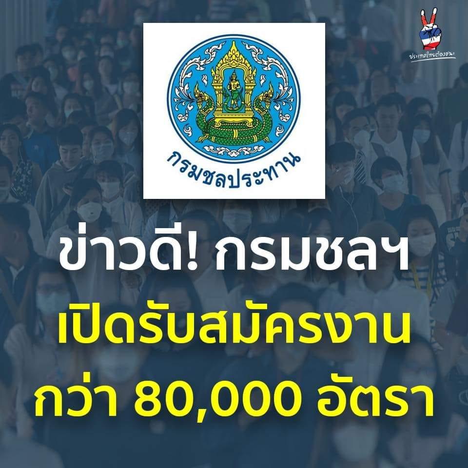 ข่าวดี! กรมชลฯเปิดรับสมัครงานกว่า 80,000 อัตรา
