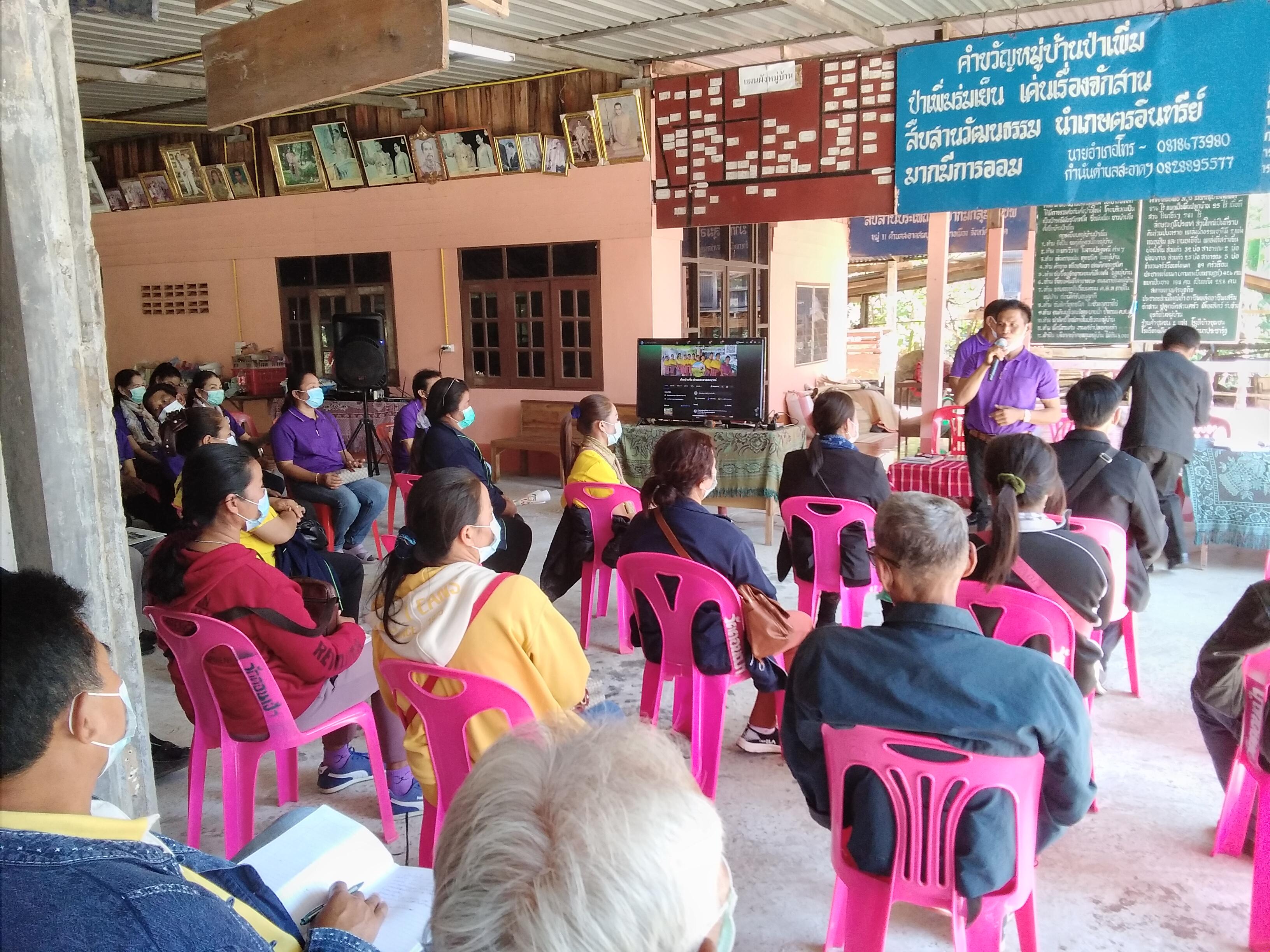 คณะศึกษาดูงานจากพัฒนาชุมชน กาฬ์สินธุ์มาศึกษาดูงานบ้านป่าเพิ่ม หมู่ 11