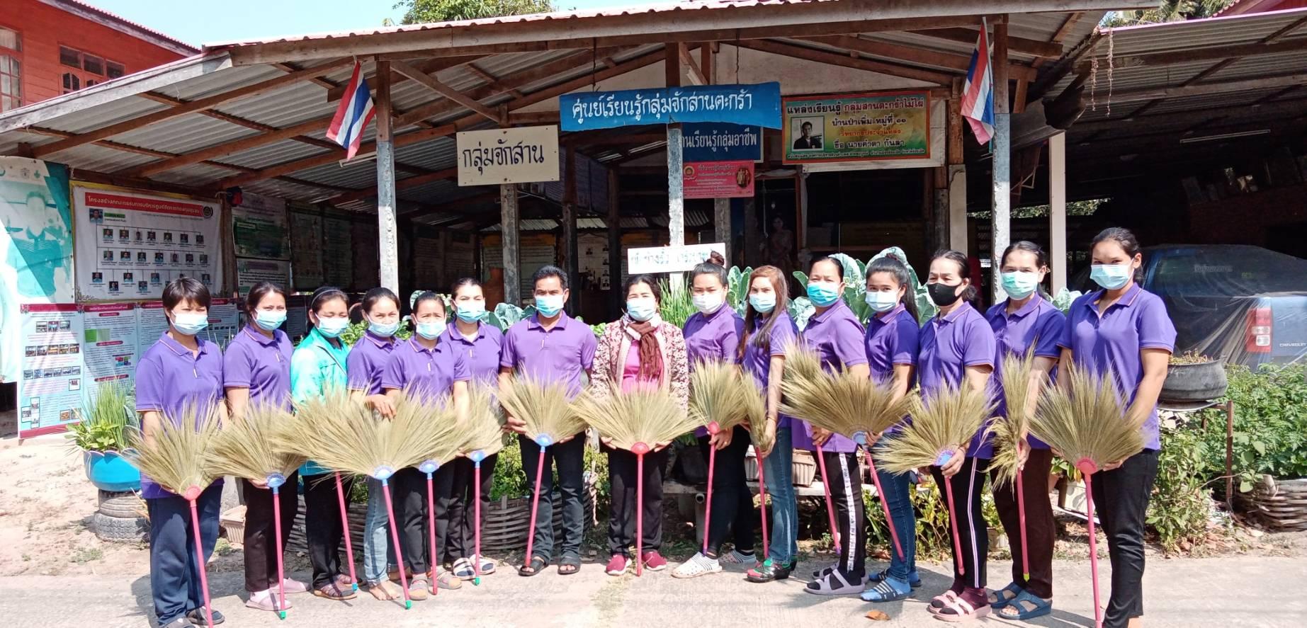 ไม้กวาดดอกหญ้าพัฒนาอาชีพ พัฒนาชุมชนกับการส่งเสริมอาชีพชาวบ้านป่าเพิ่ม หมู่ 11