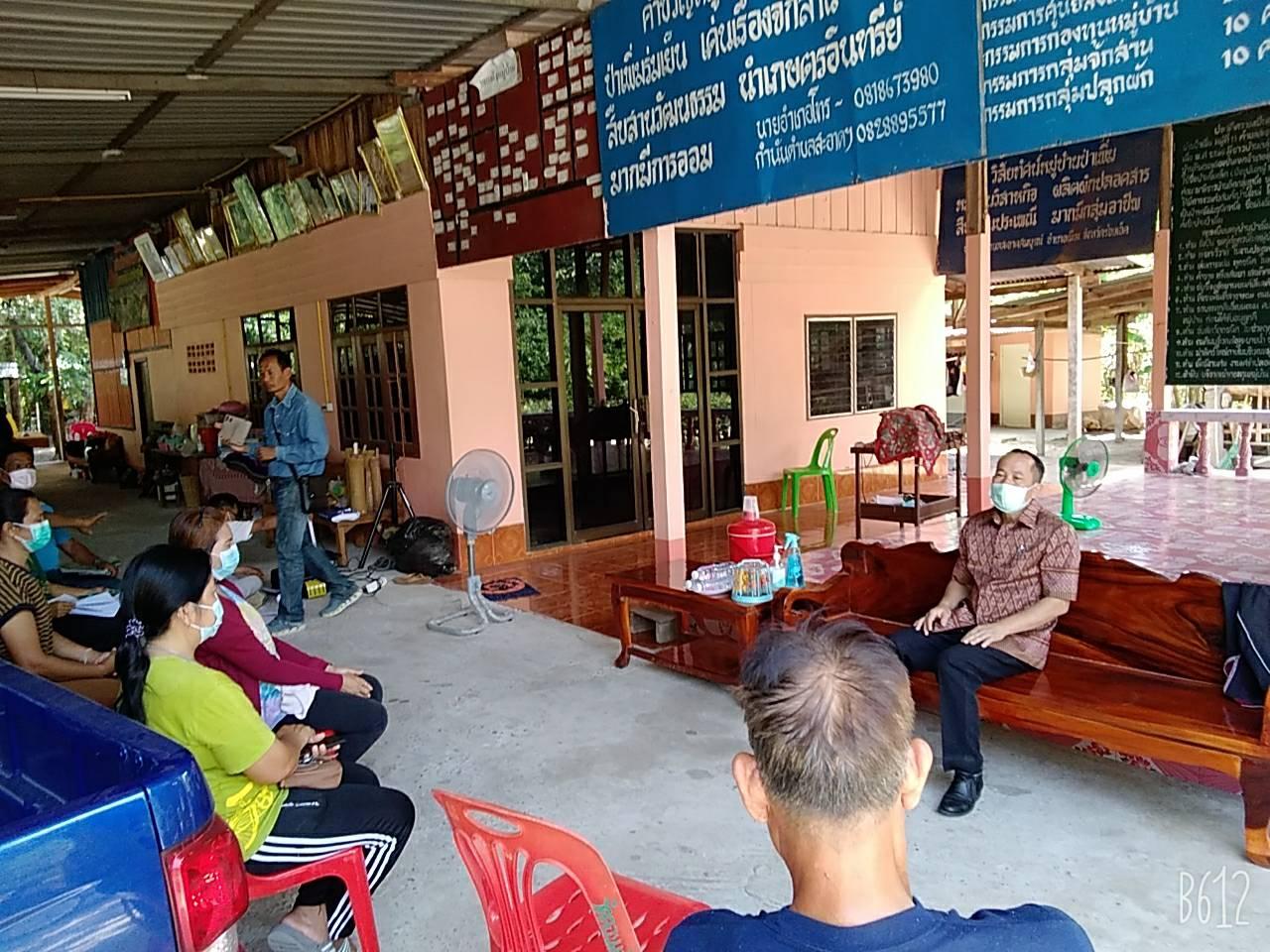 ประชุมร่วมกับพัฒนาชุมชนฯ เพื่อเตรียมประกวด..หมู่บ้าน วันที่ 23-24 มิ.ย.2564