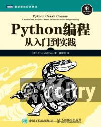 Python编程 : 从入门到实践 = Python Crash Course
