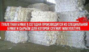 Оборудование для изготовления бумаги туалетной