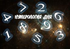 Нумерология на каждый день и месяц рассчитать