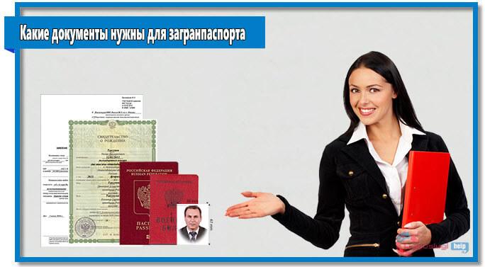 Какие необходимо документы для получения загранпаспорта