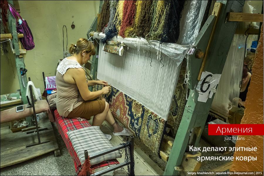 Как делают ковры