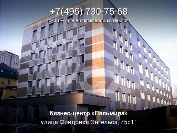Фридрих энгельса 75с11