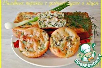 Рецепт: Наливные пирожки с зелёным луком и яйцом