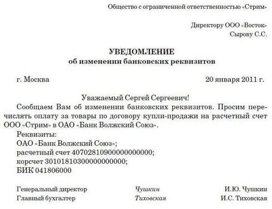Письмо об изменении юридического адреса организации образец
