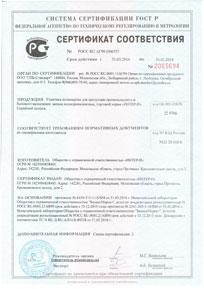 Сертификат соответствия на мешки полипропиленовые