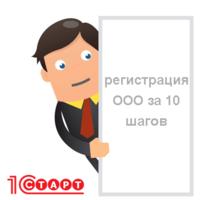 Документы на регистрацию фирмы