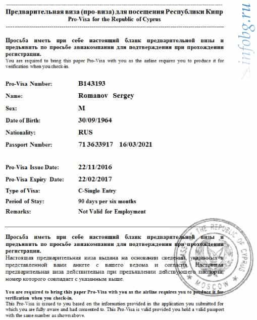 Виза на Кипр для россиян в 2017 году