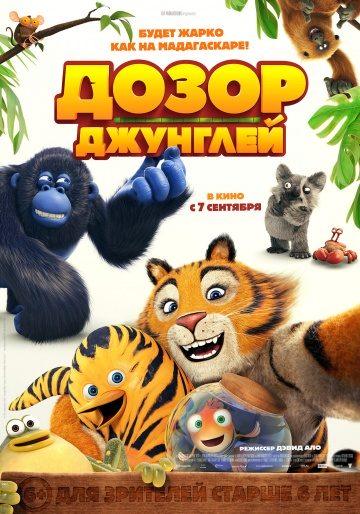 Дозор джунглей кино