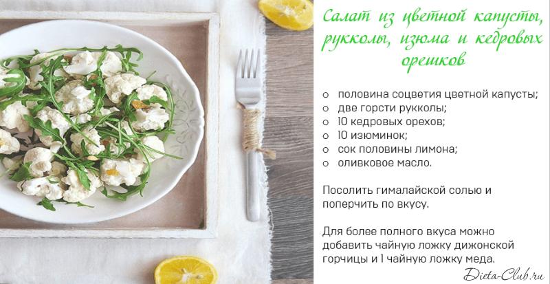 Салат из цветной капусты и руколы для сыроедов