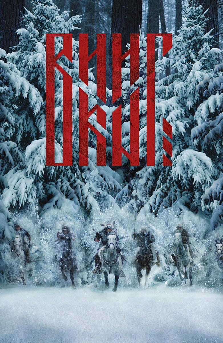Фильм викинг данила козловский смотреть онлайн бесплатно