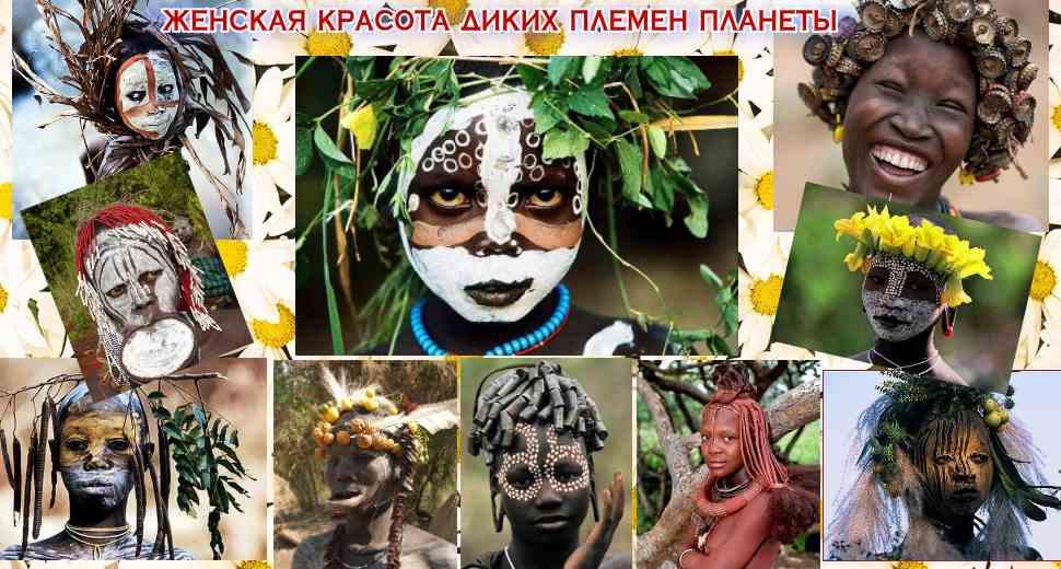 Самые дикие племена африки
