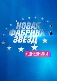 Дневник Новой Фабрики Звезд Все выпуски (2017) смотреть онлайн