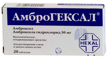 Амброгексал від кашлю
