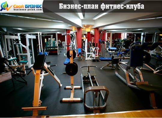 Бизнес план фитнес клуба эконом класса