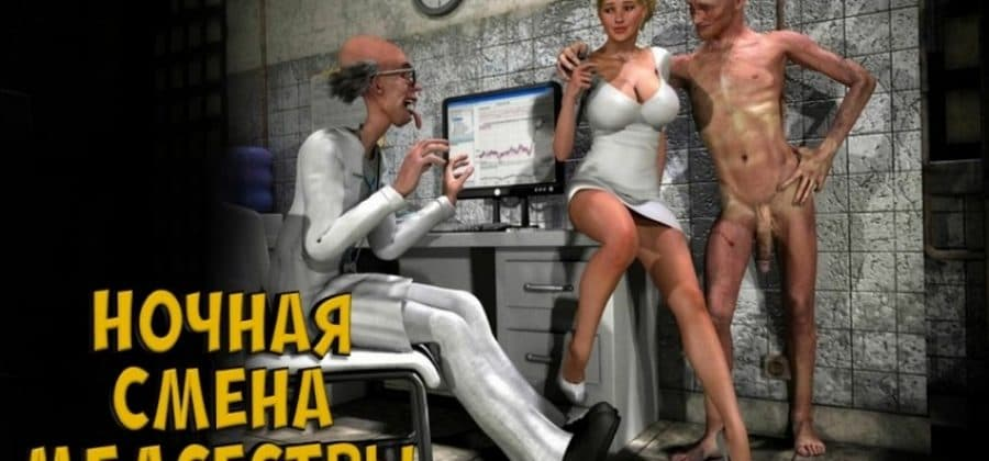 Порно ночная смена медсестер
