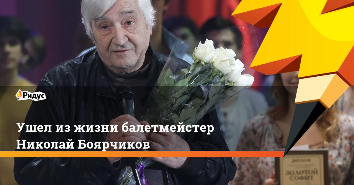 Ушел из жизни балетмейстер Николай Боярчиков