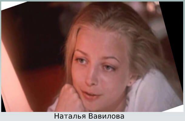 Актриса наталья вавилова биография личная жизнь фото
