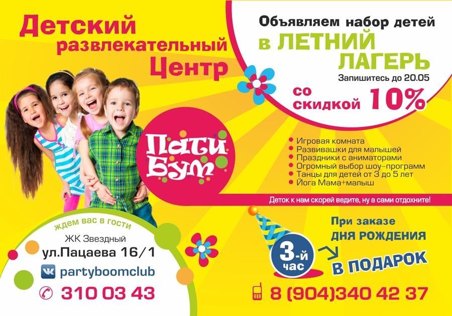 Реклама детский центр