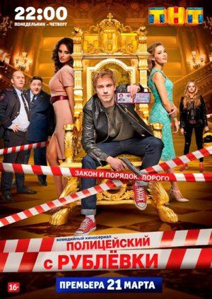 Актеры полицейский с рублевки тнт