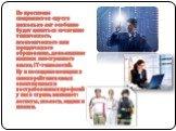 Слайд 5: Презентация Профессии будущего