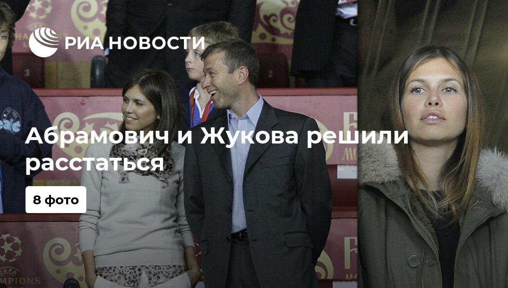 Абрамович и жукова последние новости