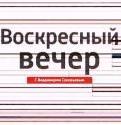 Россия 1 программа на сегодня соловьев