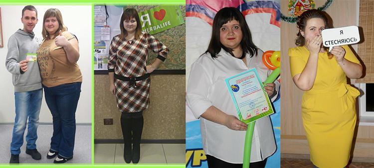 Истории похудения по гербалайфу