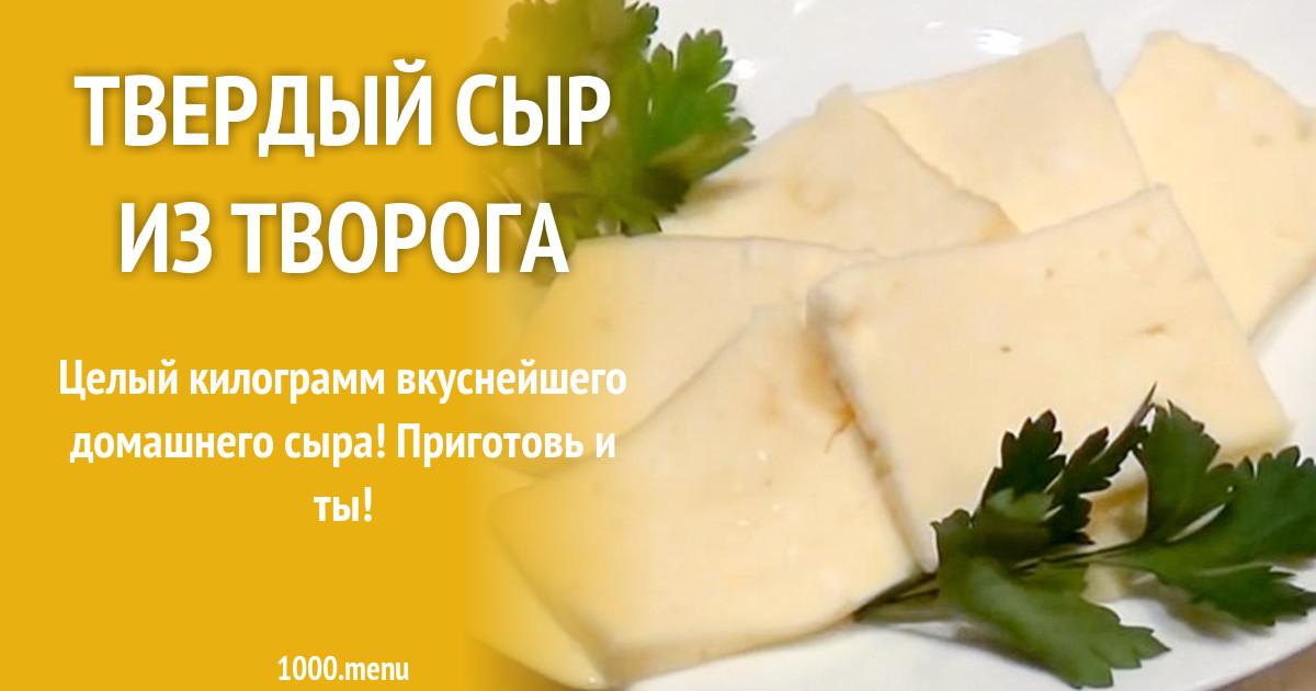 Твердый домашний сыр из творога