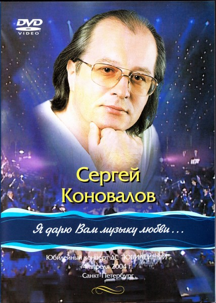 Музыка сергея сергеевича коновалова слушать