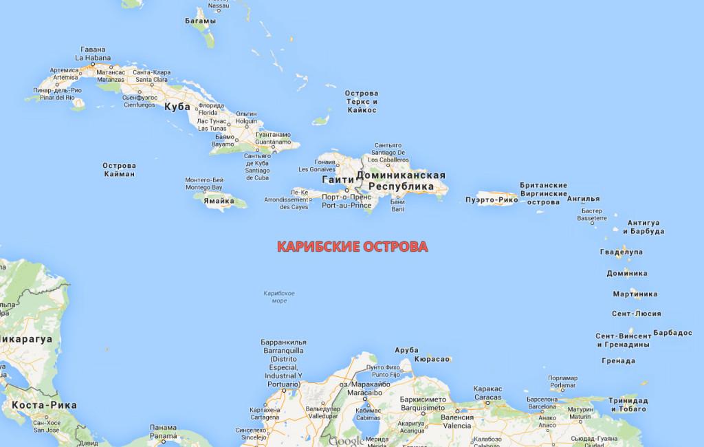 Карибы на карте мира на русском языке