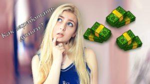 Как заработать подростку 15 лет