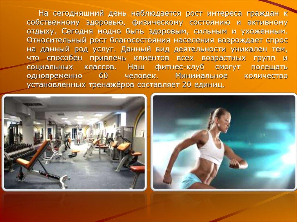 Бизнес план фитнес бар