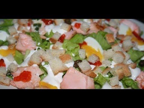 Салат с лососем холодного копчения рецепт