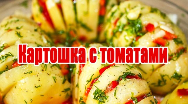 Картошка с помидором