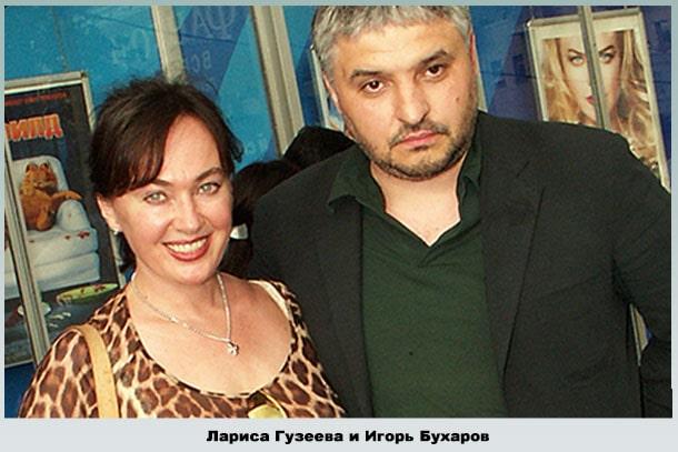 Лариса с мужем