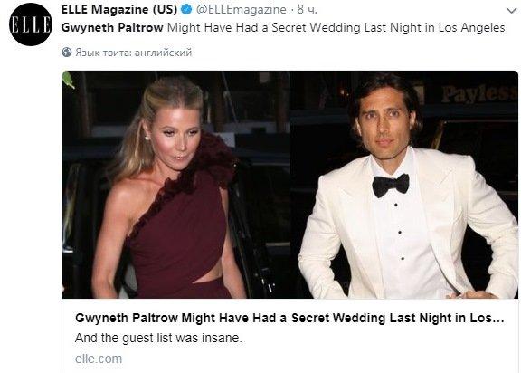Западные СМИ - Гвинет Пэлтроу и Брэд Фэлчак сыграли тайную свадьбу